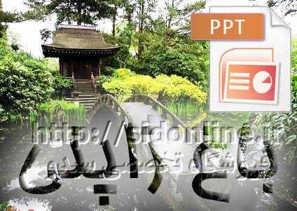 دانلود پاورپوینت باغ های ژاپنی