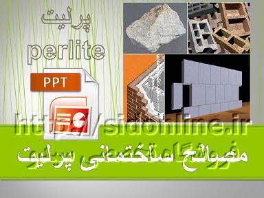 دانلود پاورپوینت مصالح ساختمانی پرلیت