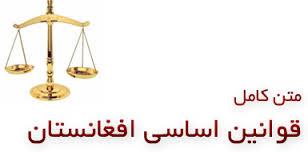 پروژه قانون اساسی افغانستان قانون اساسی افغانستان مقاله ی قانون اساسی افغانستان تشریح قانون اساسی افغانستان