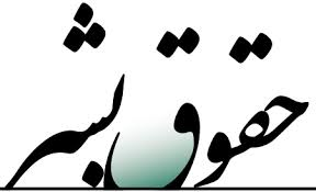 پایان نامه جامع حقوق بشر در جهان1 از مشروعیت حقوق بشر تا اطاعت و الزام 2 آزادی فردی و حدود آن در حکومت اسلامی3 اسلام و حقوق بشر4 اسناد بینالمللی حقوق بشر از دیدگاه اسلام 5 اعلامیه حذف خشونت علیه زنان 6 انسانیت و جرائم علیه آن 7 بررسی تطبیقی حمایت از حقوق بشر در اسلام و حقوق بین الملل معاصر8 جهانی شدن ، حقوق بشر وگفتگوی تمد