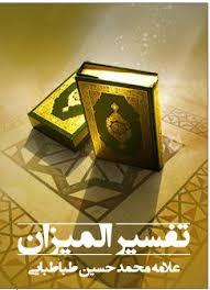 تفسیرالمیزان اسلامی