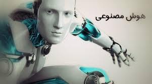 هوش مصنوعی  پاورپوینت هوش مصنوعی  پاورپوینت پروژه ی هوش مصنوعی  پاورپوینت جامع هوش مصنوعی