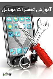 دانلود کتاب تعمیرات موبایلآموزش تعمیرات نرم افزاری همراهآموزش تعمیرات سخت افزاری موبایلنصب نرم افزار موبایلرفع ایراد موبایلفلش کردن مو