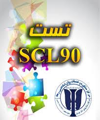 آزمون SCL90  روانشناسی  آزمون SCL90  در روانشناسی با پرسشنامه و راهنمای کامل  راهنمای کامل آزمون SCL90  روانشناسی