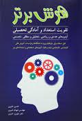 راهنمای آزمون آمادگی تحصیلی مترو پالین  راهنمای آزمون آمادگی تحصیلی مترو پالین روانشناسی آزمون آمادگی تحصیلی مترو پالین در روانشناسی
