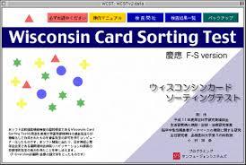 آزمون دسته بندی کارت ویسکانسین راهنمای آزمون دسته بندی کارت ویسکانسین آزمون دسته بندی کارت ویسکانسین در روانشناسی