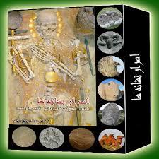 گنج دفینه اسرار نشانه ها گنج یابی دانلود کتاب اسرار نشانه ها عتیقه باستان شناسی کتاب اسرار نشانه ها  کتاب  اسرار  نشانه ها  دانلود کتاب  اسر